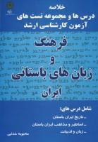 فرهنگ و زبان های باستانی ایران (خلاصه درس ها و مجموعه تست های آزمون کارشناسی ارشد)