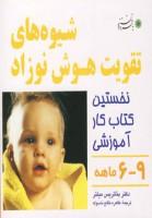 شیوه های تقویت هوش نوزاد (9-6 ماهه)،(گلاسه)