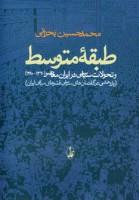 طبقه متوسط و تحولات سیاسی در ایران معاصر (1320-1380)،(پژوهشی در گفتمان های سیاسی قشرهای میانی ایران)