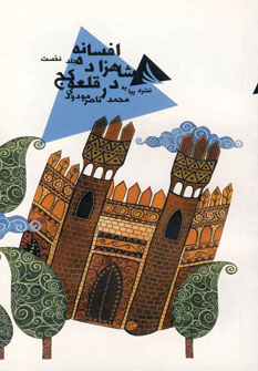 افسانه شاهزاده در قلعه کج 1
