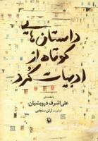 داستان هایی کوتاه از ادبیات کرد