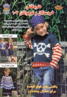 دنیای هنر بافتنی خردسالان و نوجوانان107