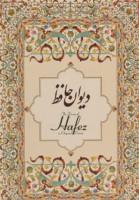 دیوان حافظ اخوین،با مینیاتور (2زبانه،گلاسه،باجعبه)