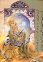 کلیات فخرالدین عراقی