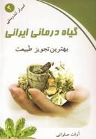 گیاه درمانی ایرانی (اسرار تندرستی 3)