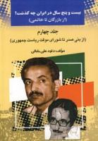 بیست و پنج سال در ایران چه گذشت؟ 4