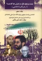 25 سال در ایران چه گذشت؟10 (از بازرگان تا خاتمی)
