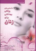 دانستنی های پزشکی بهداشتی برای زنان