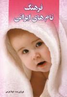 فرهنگ نام های ایرانی
