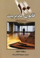 100 قانون مدیریت (فردی و گروهی)