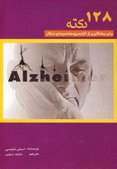 128 نکته برای پیشگیری از آلزایمر و دمانسرهای دیگر