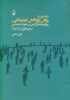 درآمدی بر روش پژوهش اجتماعی (رویکرد تحلیل کمی در علوم اجتماعی)