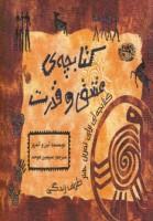 کتابچه ی عشق و قدرت (کتابچه ای برای تمرین هنر ظریف زندگی)