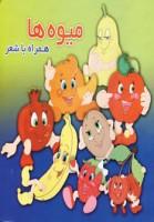 میوه ها (همراه با شعر)،(گلاسه)