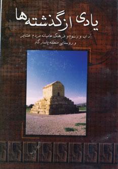 یادی از گذشته ها (آداب و رسوم و فرهنگ عامیانه مردم عشایر و روستایی منطقه پاسارگاد)
