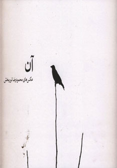 آن (عکس های محمودرضا نوربخش)