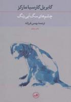 چشم های سگ آبی رنگ