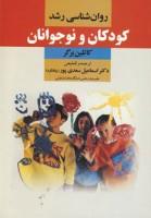 روان شناسی رشد کودکان و نوجوانان