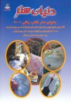 دنیای هنر قلاب بافی301 (گلاسه)