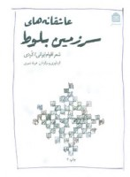 عاشقانه های سرزمین بلوط (شعر اقوام ایرانی:کردی)