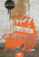 خیابان هراس 3 (بازی آتش)