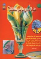 دنیای هنر تاکردن و تزئین دستمالها 3 (گلاسه)