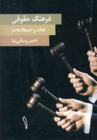فرهنگ حقوقی لغات و اصطلاحات (2جلدی)