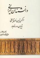 دانشمندان ایرانی (نخستین پژوهشگران جهان)