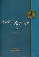 عرب ادبی بدیعی قاینا قلاریندا (تورک)