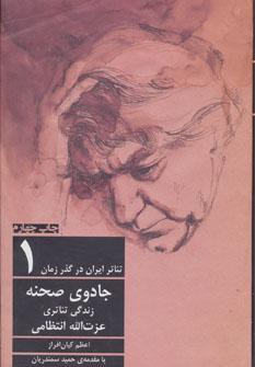 جادوی صحنه:زندگی تئاتری عزت الله انتظامی (تئاتر ایران در گذر زمان 1)