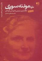 ماریا مونته سوری،نظام نوین تربیتی و آموزشی کودکان (بزرگان روانشناسی و تعلیم و تربیت18)