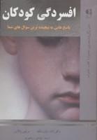 افسردگی کودکان (پاسخ هایی به پیچیده ترین سوال های شما)