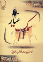 سمک عیار (3جلدی)