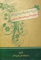 شرح احوال و نقد و تحلیل آثار شیخ فریدالدین محمدعطار نیشابوری