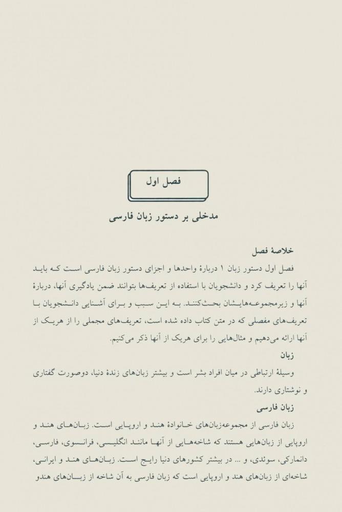 راهنمای دستور زبان فارسی 1و2