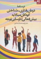 درسنامه درمان رفتاری-شناختی کودکان مبتلا به بیش فعالی/نارسایی توجه