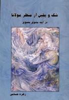 شک و یقین از منظر مولانا در آینه مثنوی معنوی
