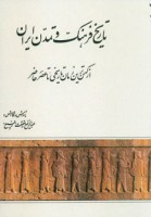 تاریخ فرهنگ و تمدن ایران (از کهن ترین زمان تاریخی تا عصر حاضر)