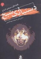 قصه های سرزمین اشباح 2 (دستیار یک شبح)