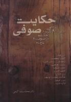حکایت صوفی (بررسی و برگزیده حکایات نثر صوفیانه و عارفانه)