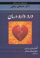 درد،دارو،درمان و گفتاری هایی پیرامون دشواری های پزشکی در ایران