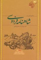 گزینه ادب پارسی (15 قصه گزیده از شاهنامه فردوسی)