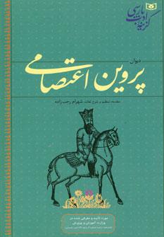گزینه ادب پارسی (دیوان پروین اعتصامی)