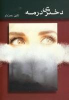 دختری در مه