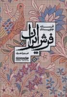 افسانه جاویدان فرش ایران (2زبانه،گلاسه)
