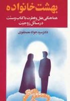 بهشت خانواده 2 (هماهنگی عقل و فطرت با کتاب و سنت در مسائل زوجیت)