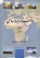 دانشنامه گیتاشناسی (2جلدی)
