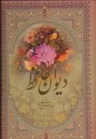 دیوان حافظ امیرخانی (2زبانه،گلاسه،باقاب)