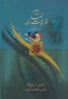 مناجات نامه خواجه عبدالله انصاری (گلاسه)