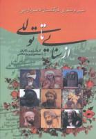 از سنایی تا توللی (سیر و سفری در گلستان ادب پارسی)